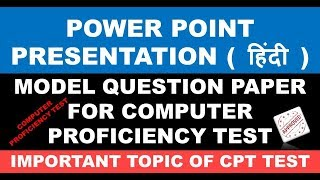 POWER POINT PRESENTATION MODEL QUESTION PAPER FOR CPT EXAM SKILL TEST KVS NVS SSC CGL IN HINDI