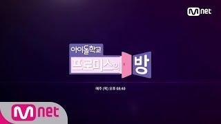 프로미스 9명을 소개합니다(!)