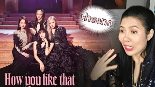 Baixar BLACKPINK - 'How You Like That' MV Reaction by อาตุ่ย Ep.33 : แม่กลับมาฟาด