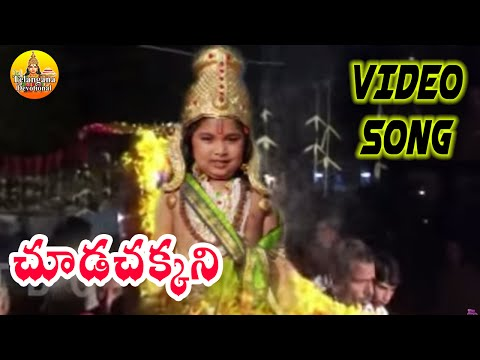 choodachakkani-||-swarnakka-song-||jadala-ramesh-ayyappa-songs-||-ayyappa-devotional-songs-telugu