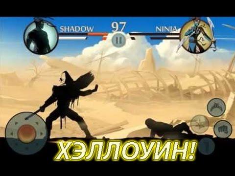 Скачать хэллоуинскую версию shadow fight 2