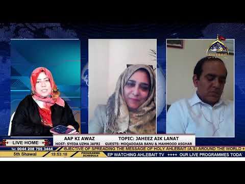 Aap Ki Awaz, Jaheez Aik Lanat, Syeda Uzma Ali Jafri, 28-05-2020