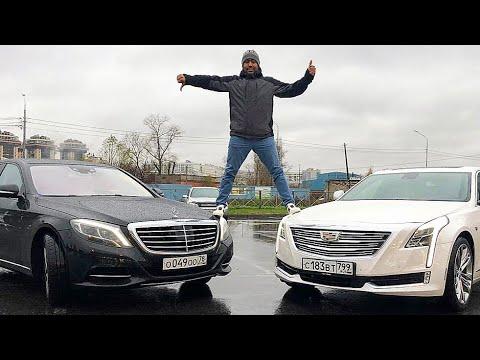 Новый Cadillac CT6 против Mercedes w222. Валим на все бабки!