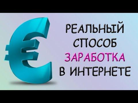 Видео Заработок в интернете программы для андроид