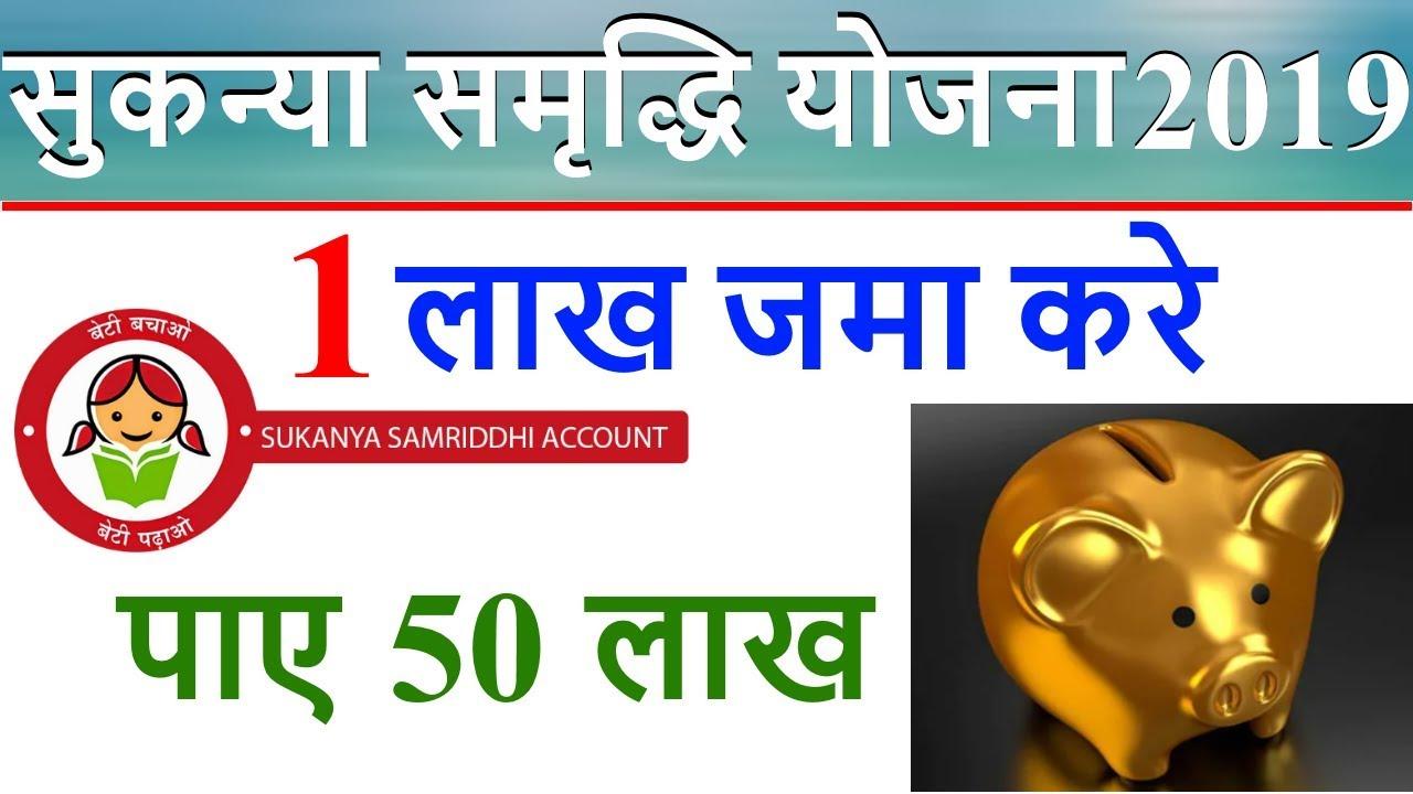 Form pdf yojana sukanya
