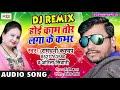 Full DJ Song 2018 ~ Hoyi Kaam Tor Laga Ke Cover ~ Ramdhani Kashyup Hit Song ~ TF DJ Dhamaka 2018