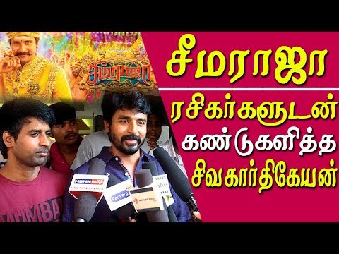 seema Raja first day first show seema raja sivakarthikeyan seema raja FDFS  sivakarthikeyan @ theater  Seemaraja marks third collaboration with director Ponram, and compared to their previous films, it shows some ambition, while speaking to the reporters at kasi theater actor sivakarthikeyan apologise for the delay in releasing the movie early this morning     sivakarthikeyan, seema raja, seema raja, seema raja sivakarthikeyan, seema Raja first day first show,seema raja FDFS , soori,  More tamil news, tamil news today, latest tamil news, kollywood news, kollywood tamil news Please Subscribe to red pix 24x7 https://goo.gl/bzRyDm #kollywoodnews  sun tv news sun news live sun news red pix 24x7 is online tv news channel and a free online tv