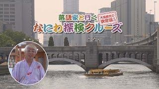 落語家と行く なにわ探検クルーズ【一本松海運株式会社】