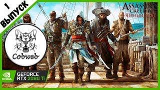 Assassin's Creed IV: Чёрный флаг Пиратские пираты