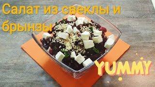 Салат из свеклы с брынзой / Рецепт салата из свеклы и брынзы / Вкусный салат