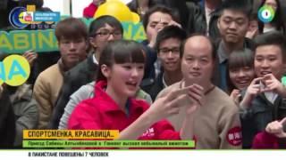 Китай опять сошел с ума из за Сабины Алтынбековой