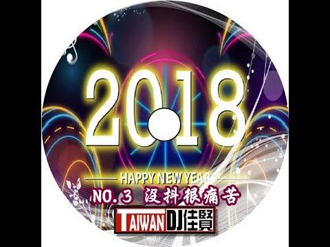 NO.3沒抖很痛苦【2018 DJ佳賢 Jiaxian 全英重節奏】