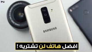 Samsung Galaxy A6 Plus Review | أفضل هاتف لن تشتريه !