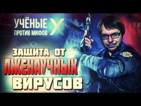 Александр Панчин — Псевдонаучные вирусы и их адаптации