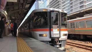 臨時急行 花フェスタ号 373系F6 名古屋駅発車