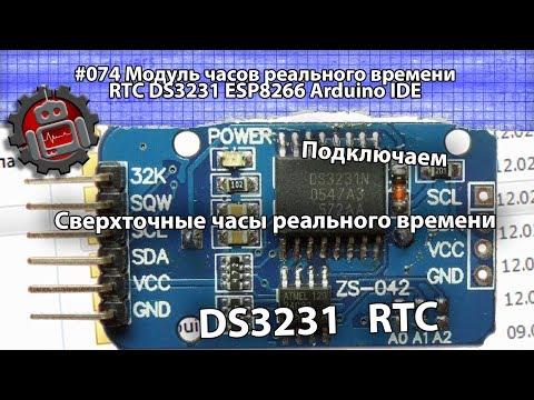 #074 Модуль часов реального времени RTC DS3231 ESP8266 Arduino IDE