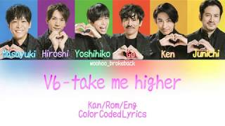 Download lagu V6 - take me higher - Color Coded Lyrics [Kan/Rom/Eng]