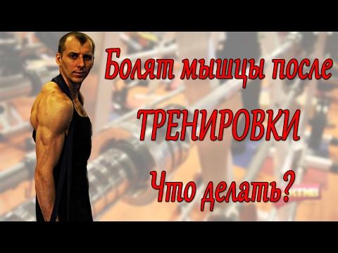 После тренировки болят мышцы - что делать?