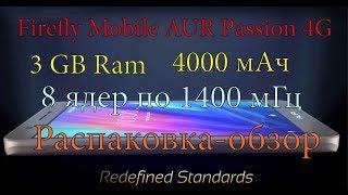 Розпакування огляд Firefly Mobile AURII Passion 4G , брати можна , але обережно!!!