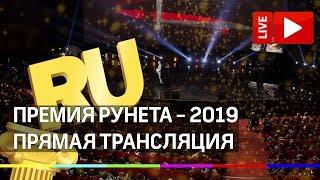 Премия Рунета - 2019. Прямая трансляция