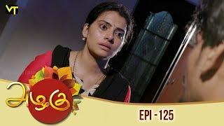 Azhagu - Tamil Serial | அழகு | Episode 125 | Sun TV Serials | 19 April 2018 | Revathy | Vision Time