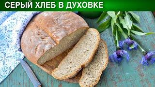 Серый хлеб в духовке Как приготовить СЕРЫЙ ХЛЕБ в ДУХОВКЕ