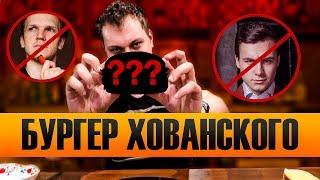БУРГЕР ХОВАНСКОГО VS Ларин и Соболев бургеры