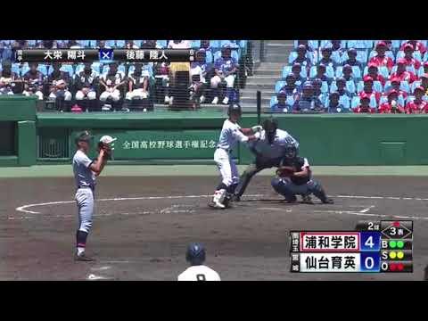 【全国高校野球】まさかの仙台育英敗れる!浦和学院に手も足も出ず!