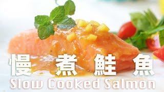 慢煮三文魚(鮭魚)  蒸烤爐食譜  Steam Oven Slow Cooked Salmon Recipe