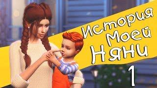 The Sims 4 История Моей Няни  1 Злая Бабуля