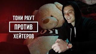 ТОНИ РАУТ ПРОТИВ ХЕЙТЕРОВ #vsrap