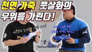 최고의 천연 가죽 풋살화는?? 나이키 티엠포 레전드 8…