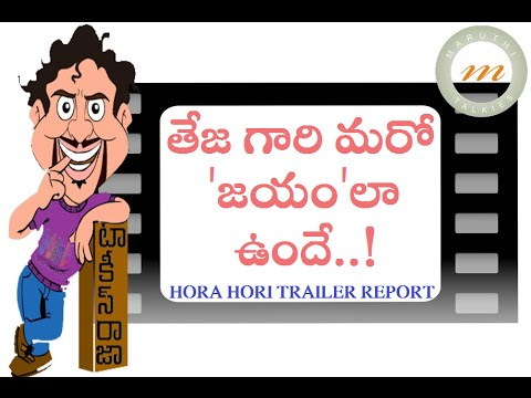 Director Teja Hora Hori Movie Trailer Report