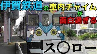 伊賀鉄道の車内チャイムが面白すぎる件