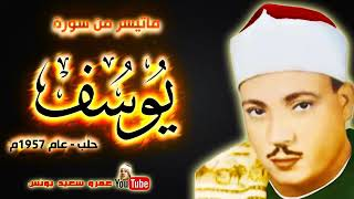 My Best Favorate Recitation !!! Surah Yusuf 1957 Full ... qari Abdul Basit
