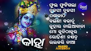 Kanha - Superhit Odia Bhajans | Audio JukeBox | Sidharth Music