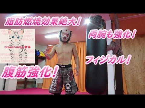 脂肪燃焼!腹筋強化トレーニング! キックボクシング式!