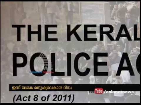 Dec 10 human rights day : Custodial deaths increases in Kerala