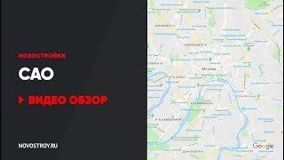 Самые популярные ЖК в Северном административном округе. Новостройки Москвы и МО