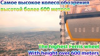 Ferris wheel in height more than 600 meters.Колесо обозрения высотой более 600 метров.чертово колесо(The actual height of the Ferris wheel is 75 meters, but due to the fact that Ferris wheel stands on the edge of the mountain, the height is more than 600 meters ..., 2016-05-29T12:31:21.000Z)