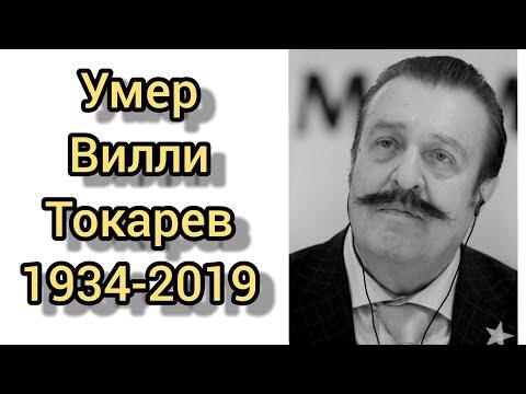 Вилли Токарев умер (1934-2019)