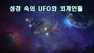 성경 속의 UFO와 외계인들