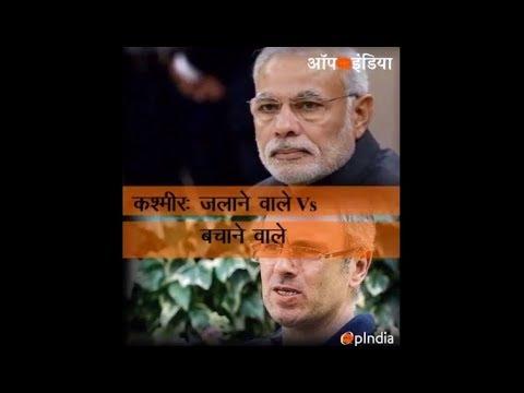 धारा 370 और 35A पर कश्मीरी नेताओं के बयान.