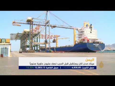 انتعاش الحركة التجارية بميناء عدن  - نشر قبل 4 ساعة