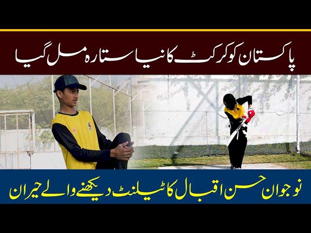 Meet Hasan Iqbal Under 16 Batsman Cricketer
