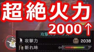 【数値2000超え!?】時代は鈍器使い!ディアハンマーの実戦最効率火力装備の紹介