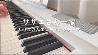 TVアニメ「サザエさん」のエンディングテーマ アニメに流れる歌詞を記載してあります。 (3番まである正規の歌詞とは異なっています。) 大きな空をながめたら 白い雲が飛んで ...