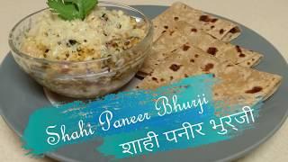 Shahi Paneer Bhurji Recipe| शाही पनीर भुर्जी |Eng. & Hindi Subs
