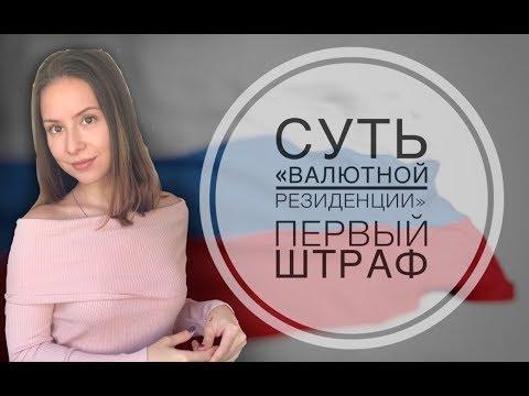 ШОК Русская налоговая роется в вашем зарубежном банке Валютная резиденция