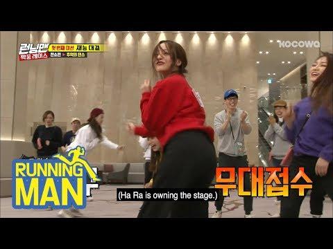 Reply 2009, Hara's legendary butt-dance from 'Mister' (by Kara) [Running Man Ep 388]